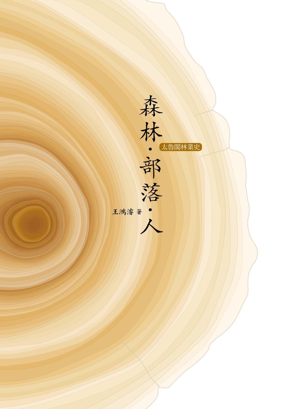 ◤博客來BOOKS◢ 暢銷書榜《推薦》森林.部落.人—太魯閣林業史(附紀錄片DVD)
