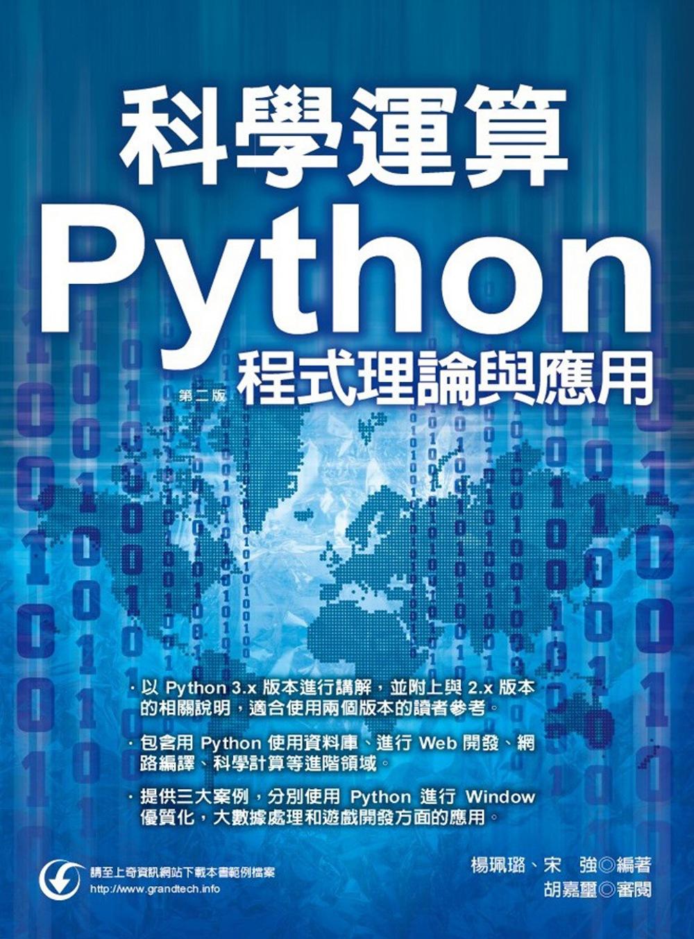 ◤博客來BOOKS◢ 暢銷書榜《推薦》科學運算:Python程式理論與應用(第二版)