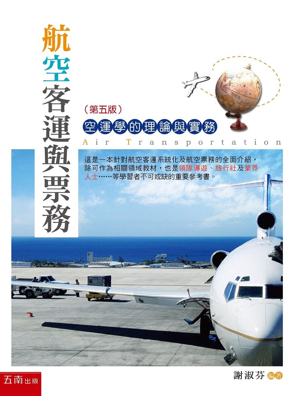 航空客運與票務:空運學的理論與實務 5版
