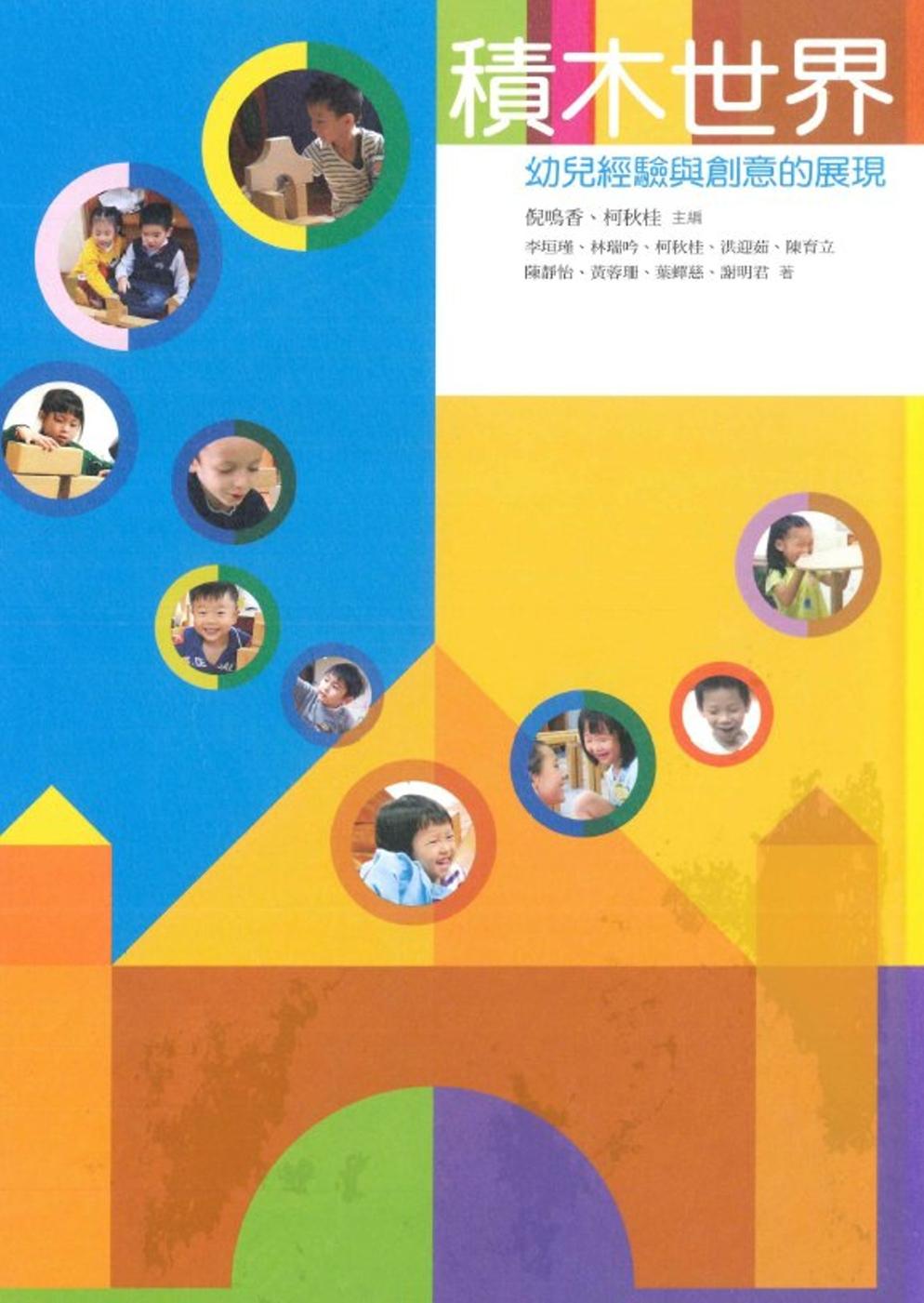 積木世界:幼兒經驗與創意的展現