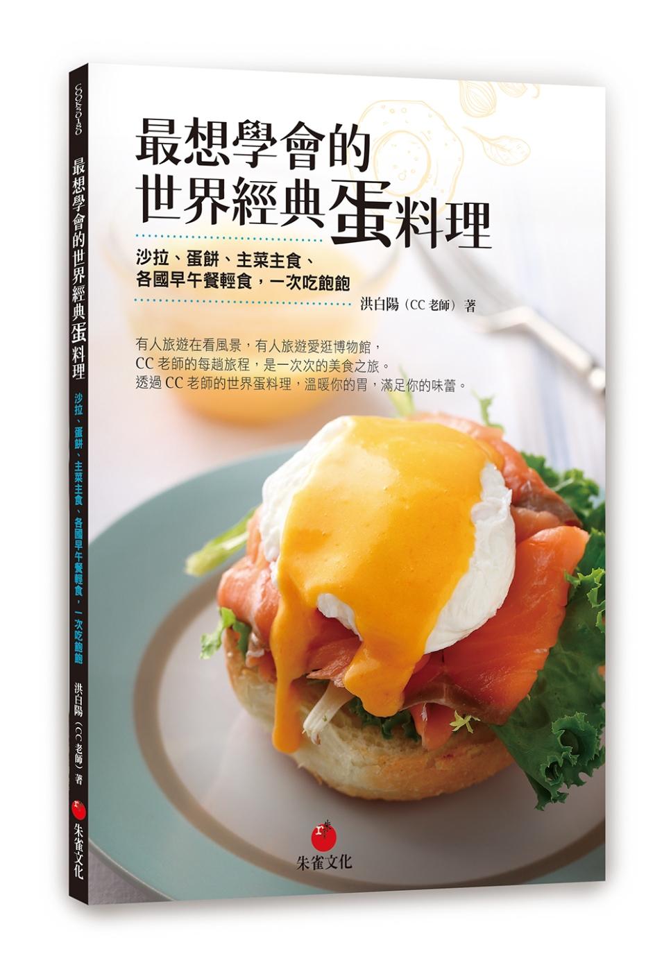 ◤博客來BOOKS◢ 暢銷書榜《推薦》最想學會的世界經典蛋料理:沙拉、蛋餅、主菜主食、各國早午餐輕食,一次吃飽飽