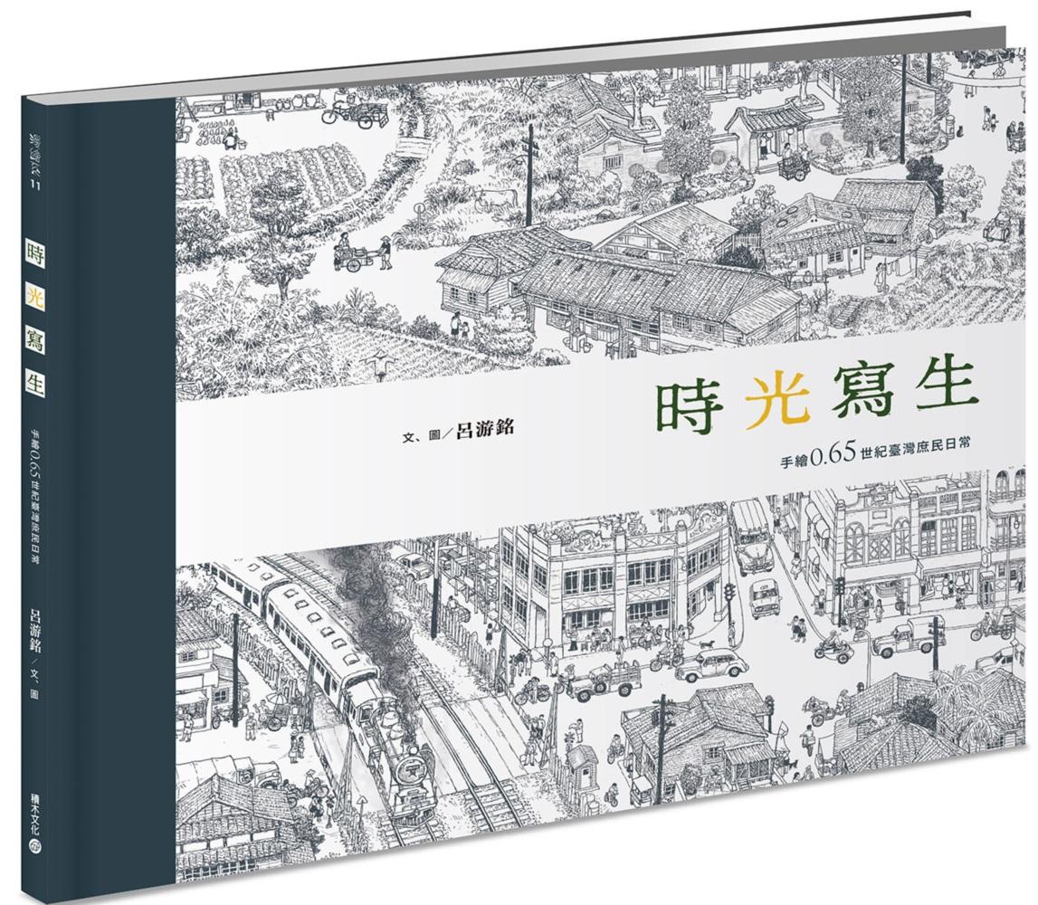 ◤博客來BOOKS◢ 暢銷書榜《推薦》時光寫生:手繪0.65世紀臺灣庶民日常