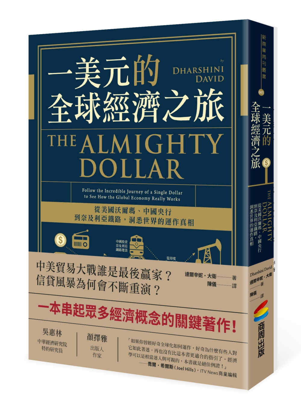 ◤博客來BOOKS◢ 暢銷書榜《推薦》一美元的全球經濟之旅:從美國沃爾瑪、中國央行到奈及利亞鐵路,洞悉世界的運作真相