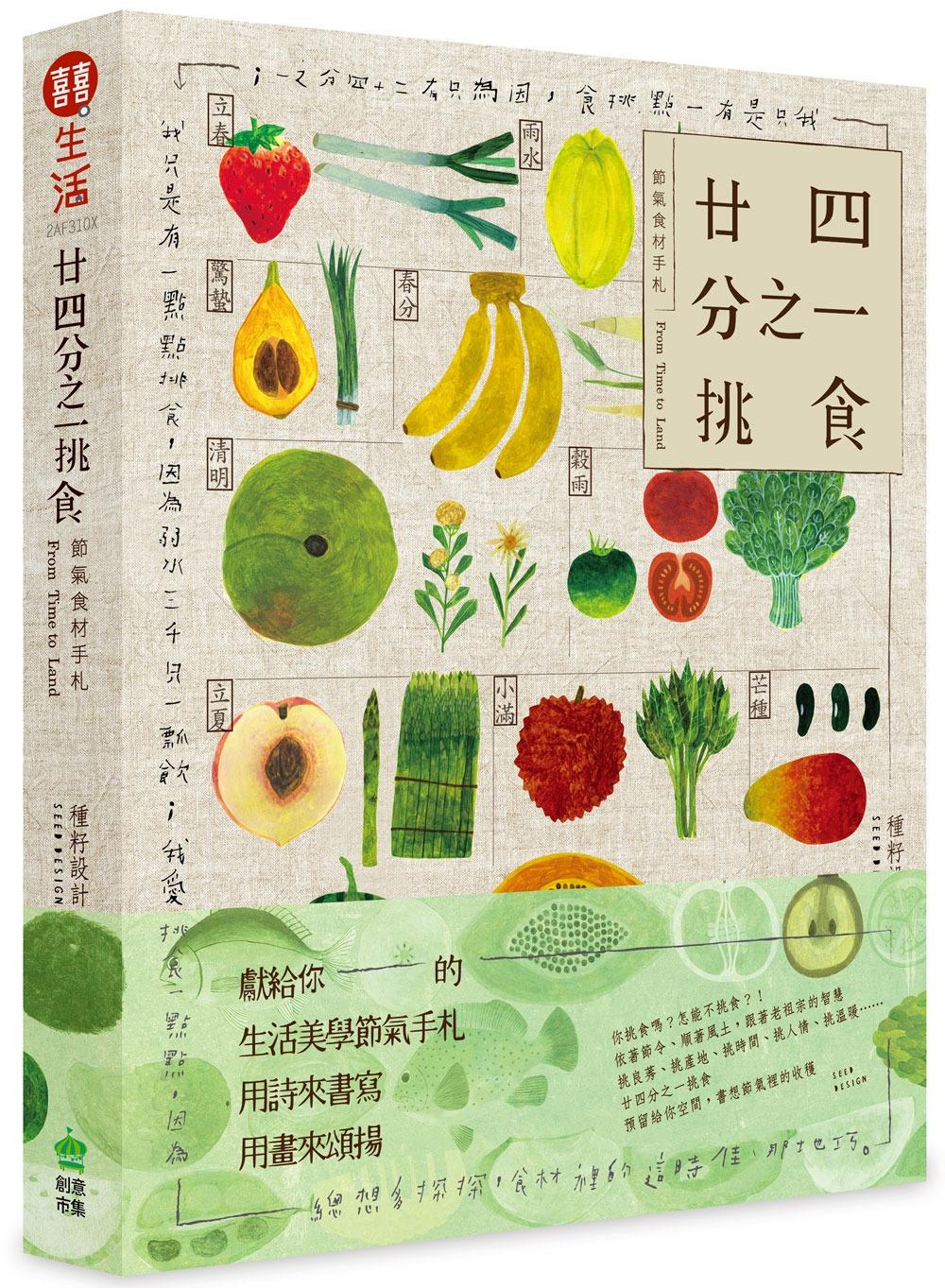 ◤博客來BOOKS◢ 暢銷書榜《推薦》廿四分之一挑食‧節氣食材手札