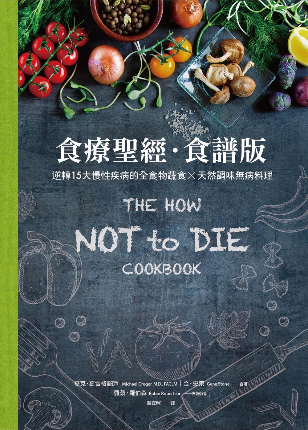 ◤博客來BOOKS◢ 暢銷書榜《推薦》食療聖經.食譜版:預防.阻斷.逆轉15大慢性病的全食物蔬食×天然調味料理