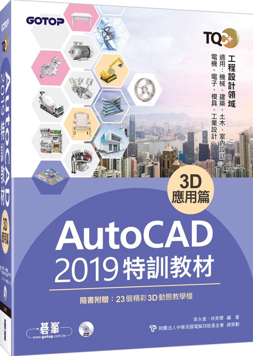 TQC+ AutoCAD 2019特訓教材:3D應用篇(隨書附贈23個精彩3D動態教學檔)