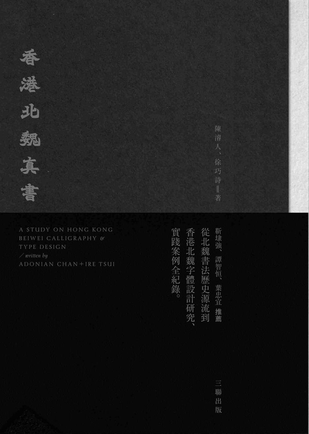 香港北魏真書