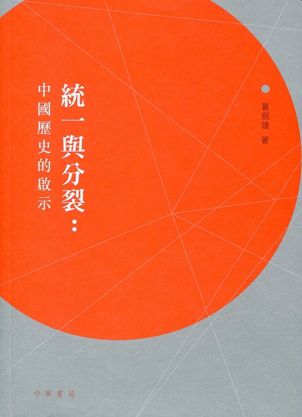 統一與分裂:中國歷史的啟示