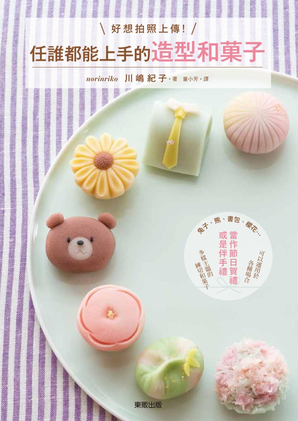 ◤博客來BOOKS◢ 暢銷書榜《推薦》任誰都能上手的造型和菓子:好想拍照上傳!