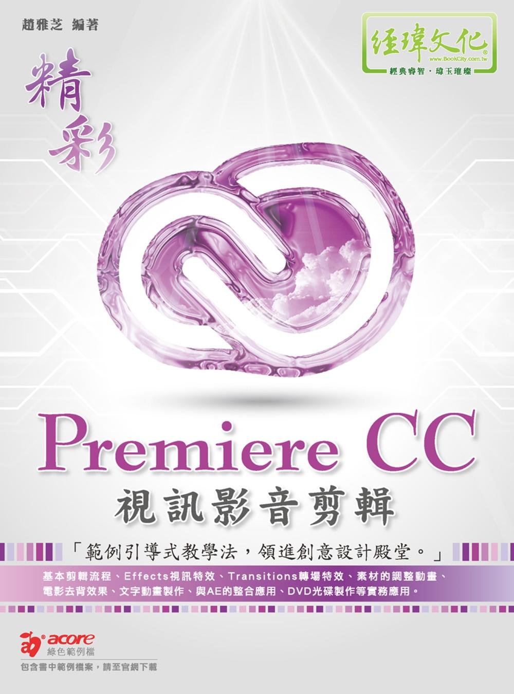 精彩 Premiere CC ...