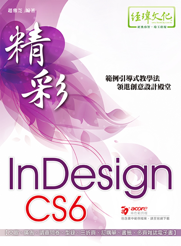 精彩 InDesign CS6...