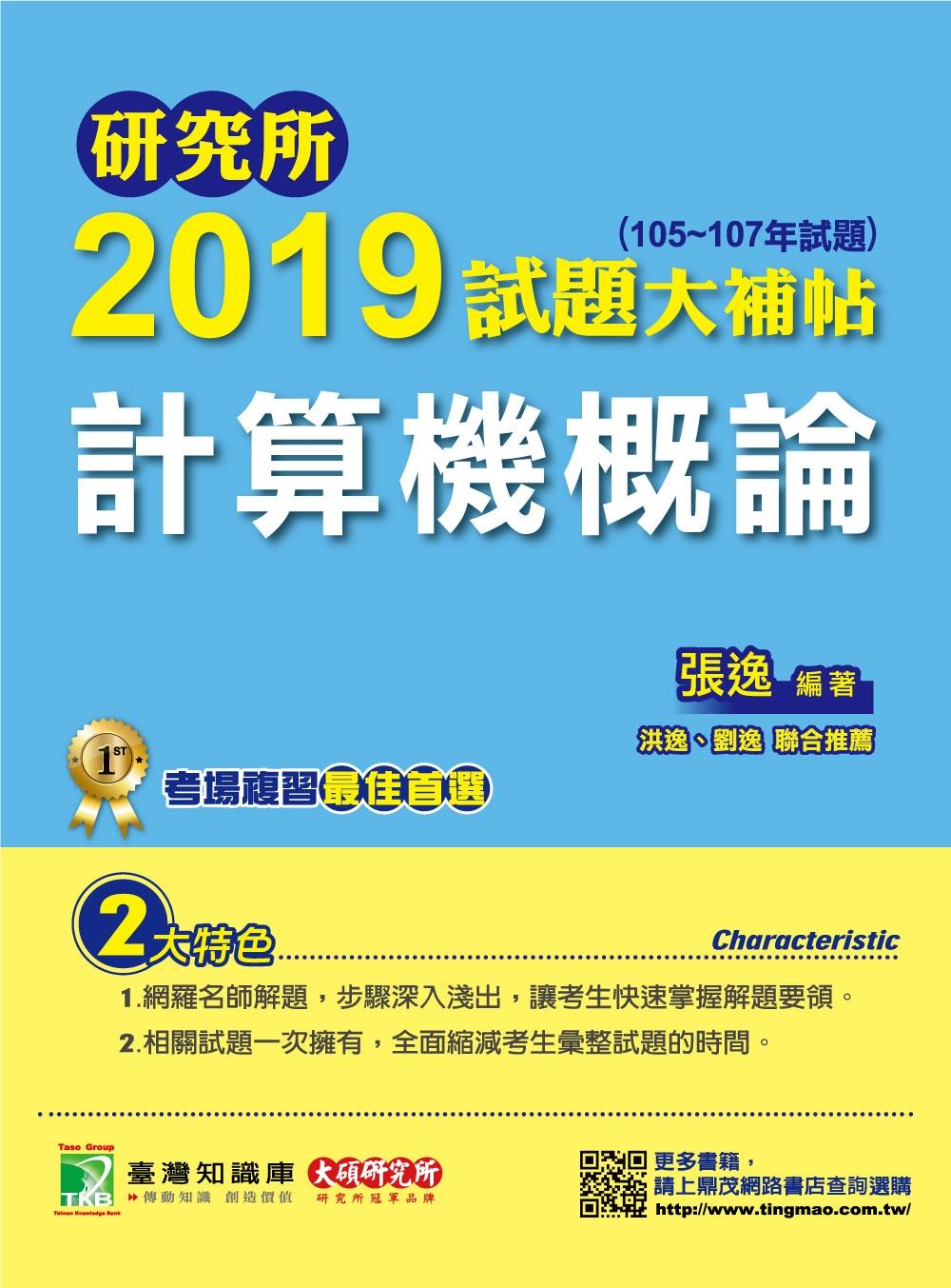 研究所2019試題大補帖【計算機概論】(105~107年試題)