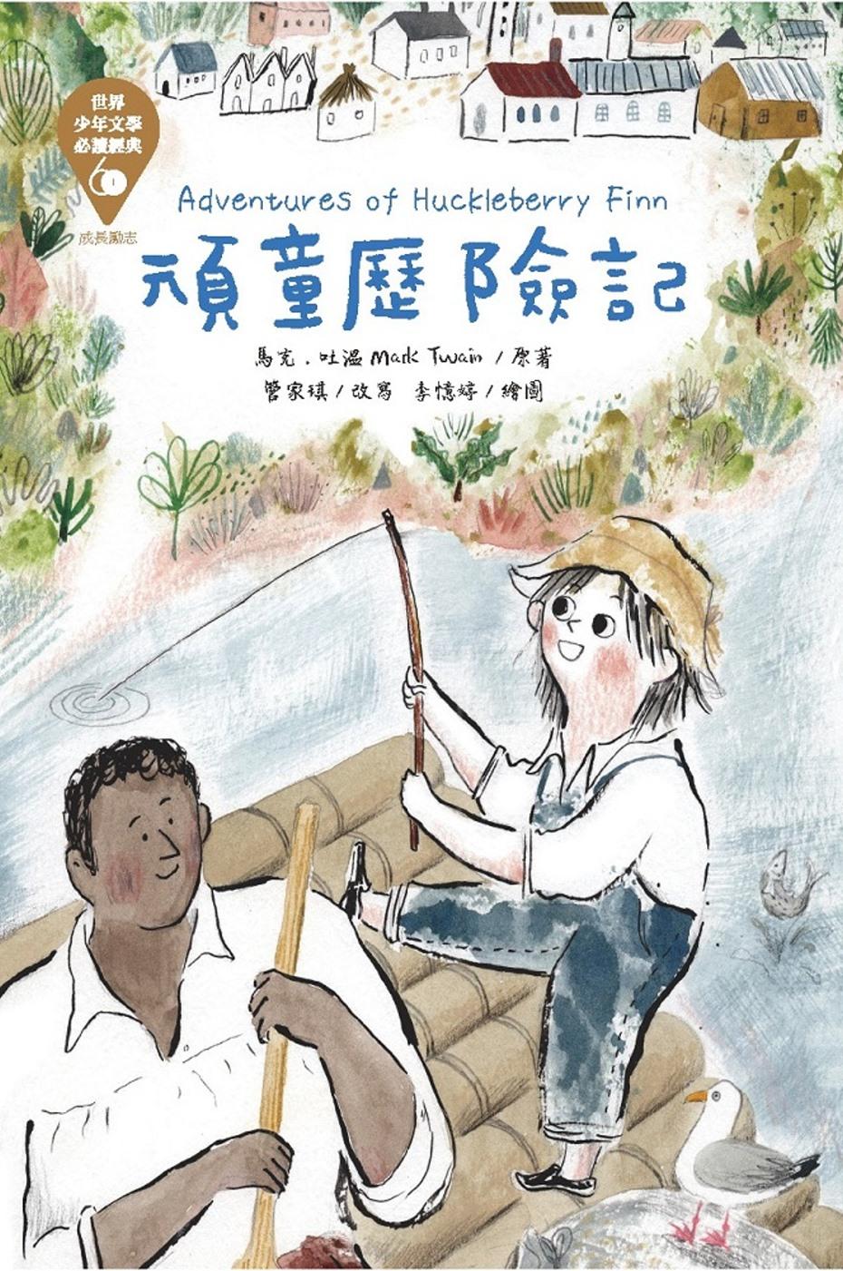 世界少年文學必讀經典60:頑童歷險記