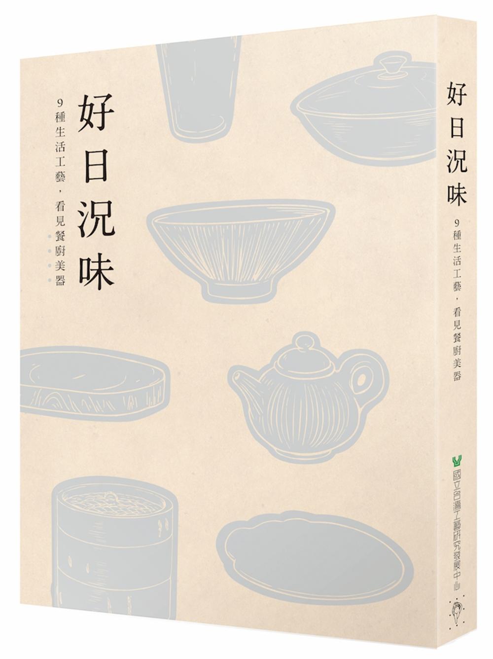 好日況味:9種生活工藝,看見餐廚美器