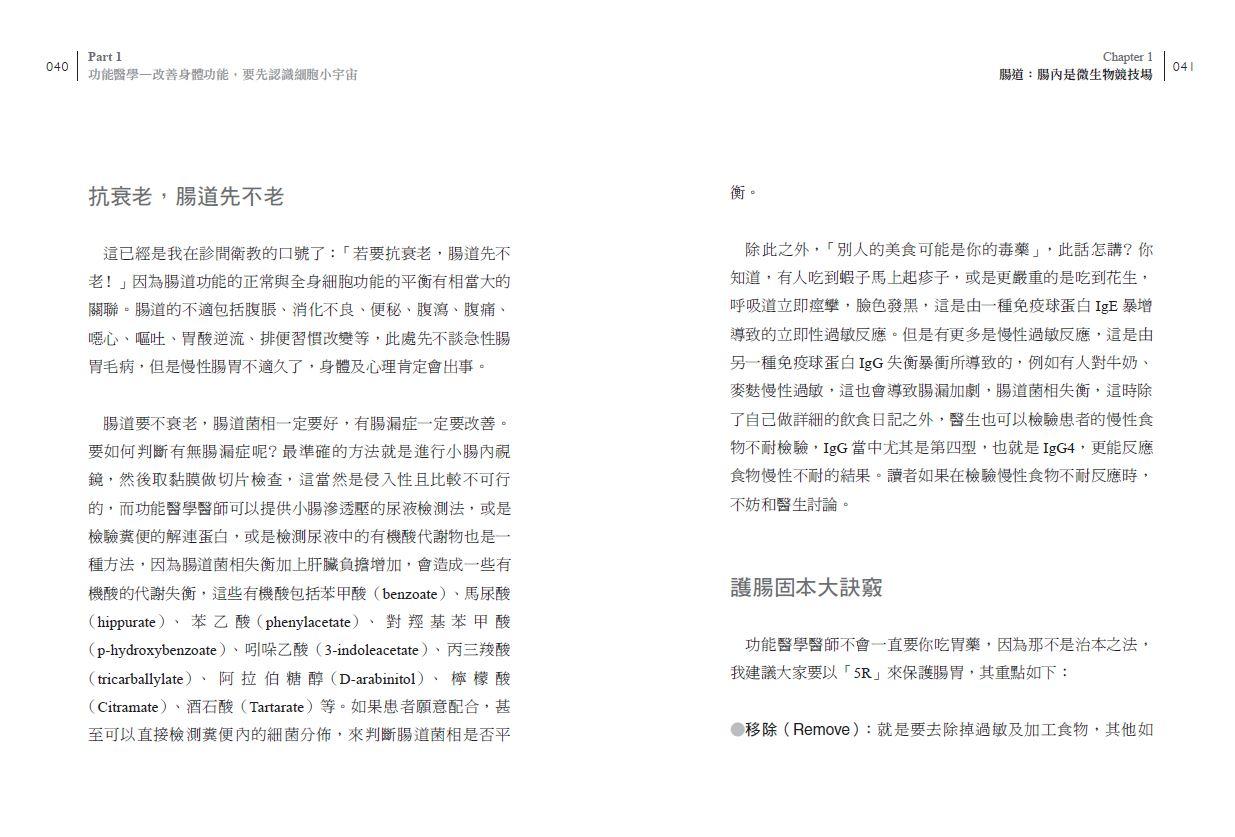 ◤博客來BOOKS◢ 暢銷書榜《推薦》劉博仁不藏私的功能醫學新王道:吃藥不如吃對營養、過對生活  小毛病不會變成大問題