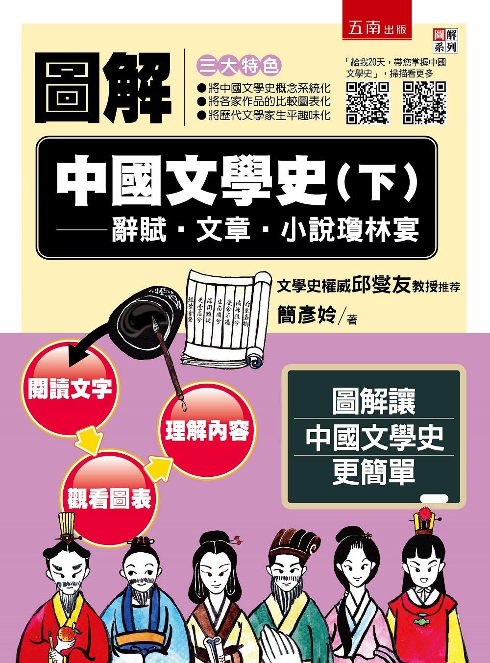 ◤博客來BOOKS◢ 暢銷書榜《推薦》圖解中國文學史(下):辭賦‧文章‧小說瓊林宴【附「給我20天,帶您掌握中國文學史」QR Code】