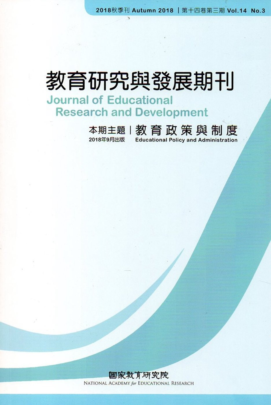 教育研究與發展期刊第14卷3期(107年秋季刊)