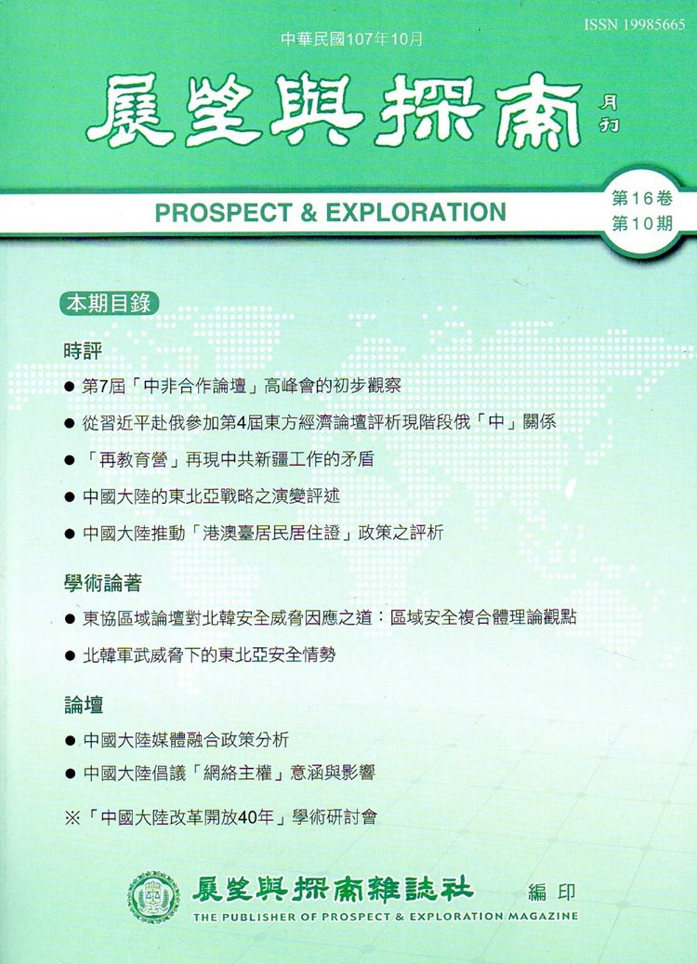 展望與探索月刊16卷10期(107/10)