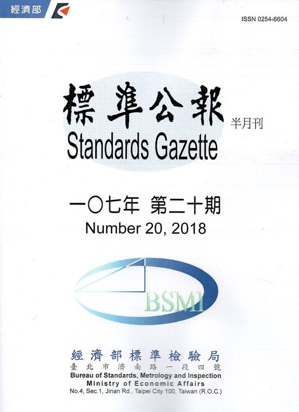 標準公報半月刊107年 第二十期