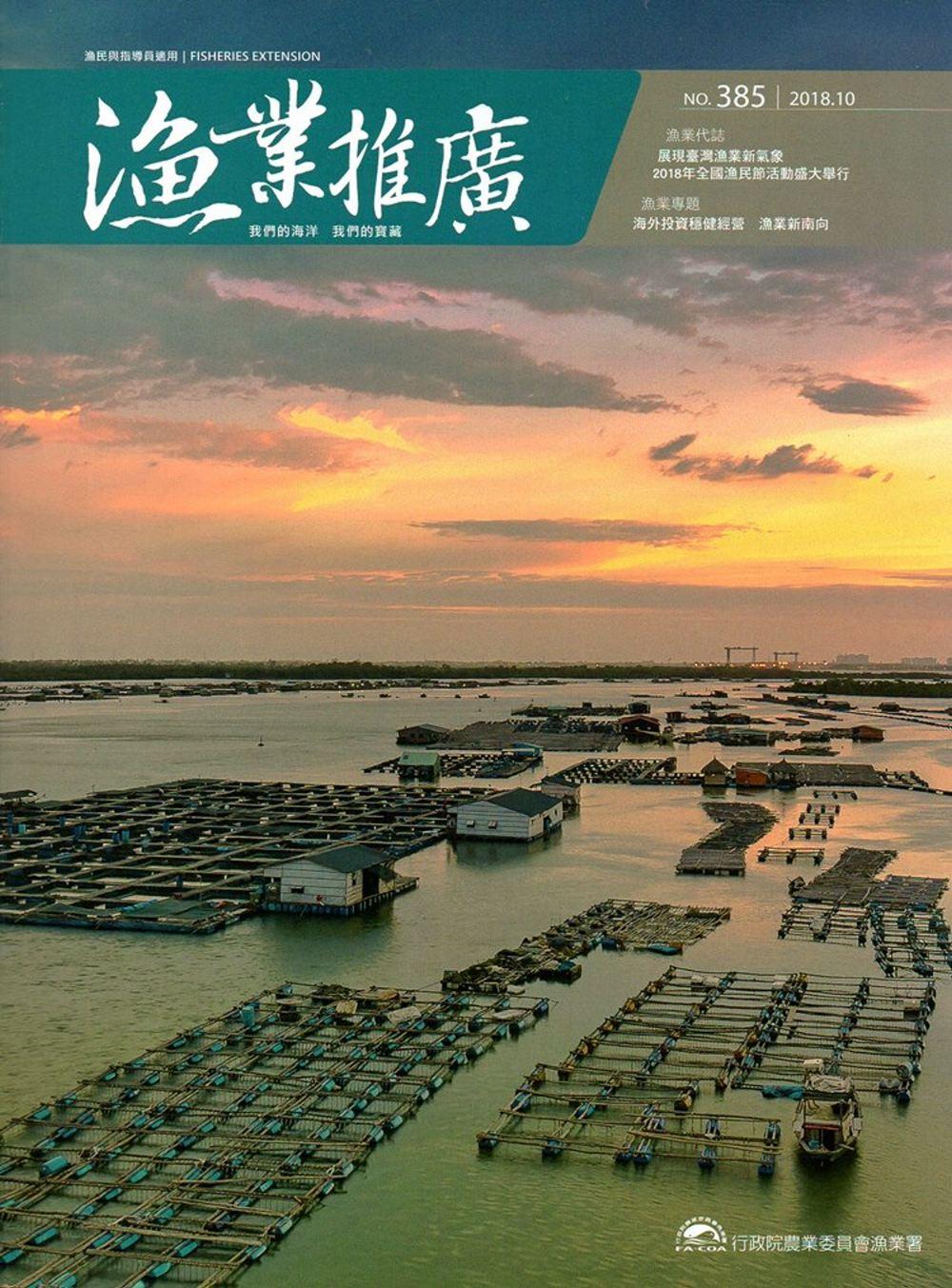 漁業推廣 385期(107/10)