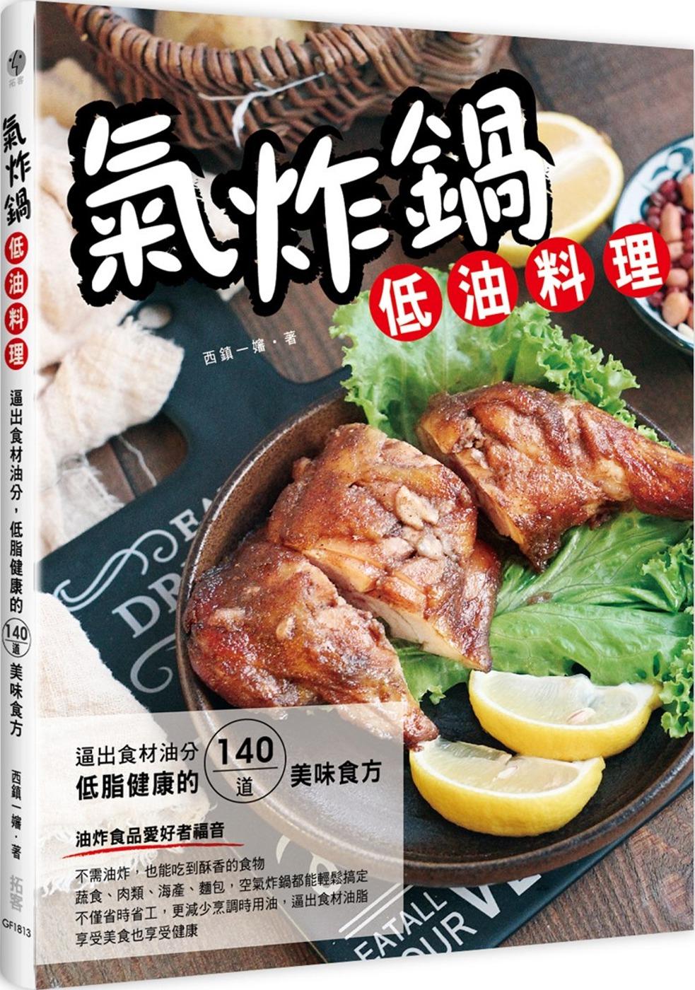 氣炸鍋低油料理:逼出食材油分,低脂健康的140道美味食方