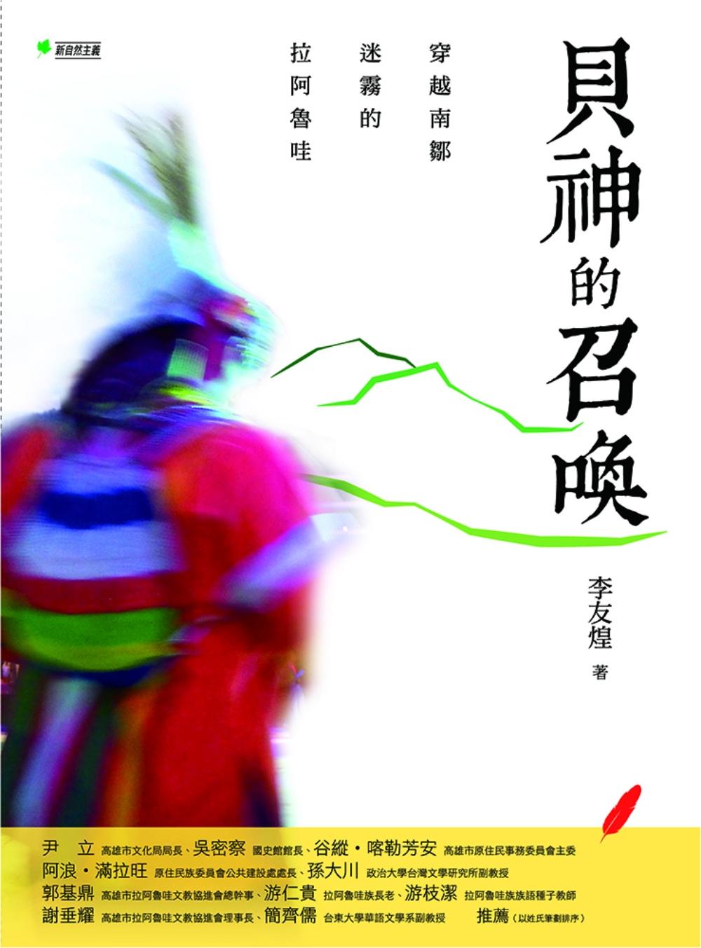 貝神的召喚:穿越南鄒迷霧的拉阿魯哇(另開視窗)