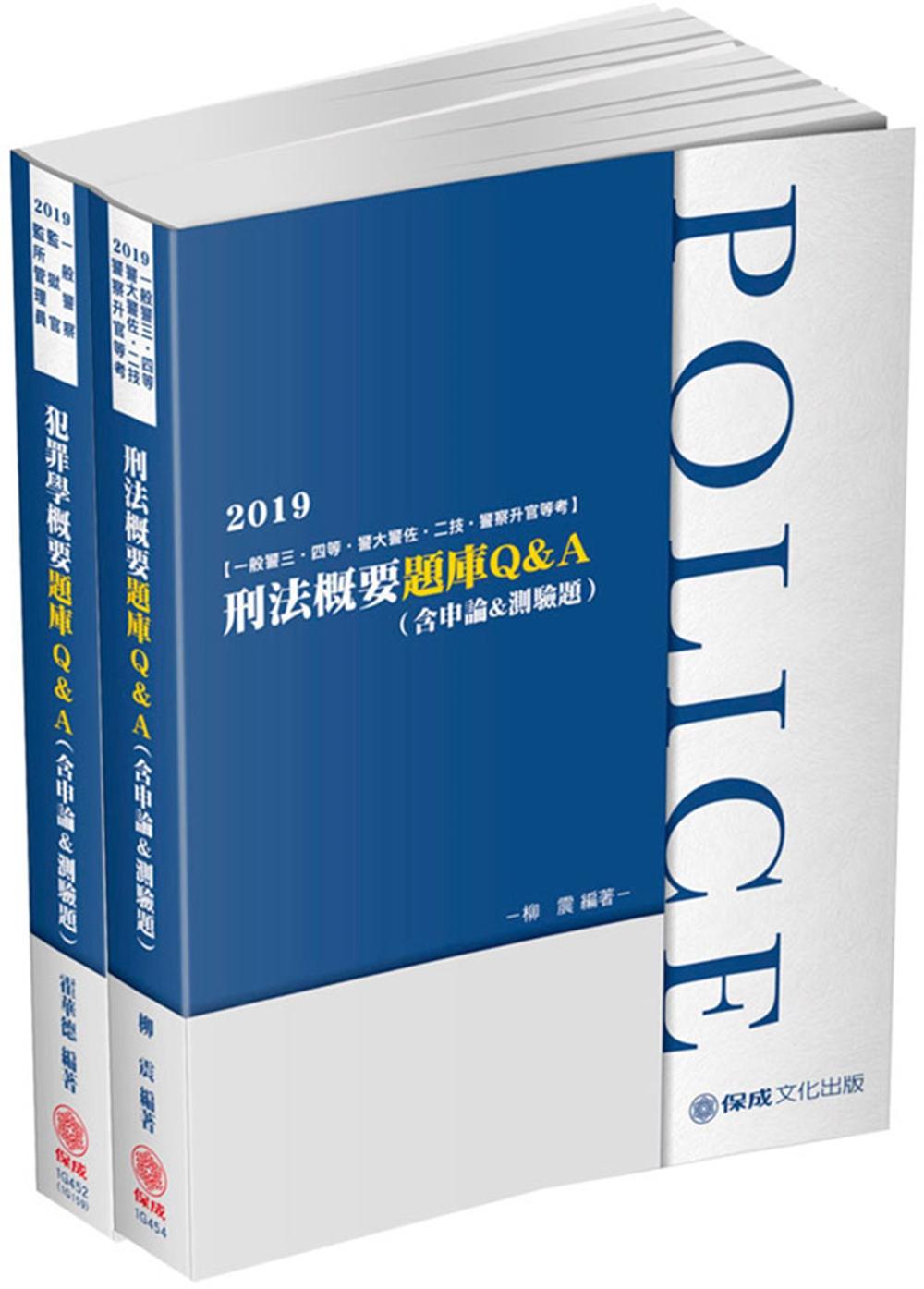 2019一般警察特考:四等行政警察-專業科目題庫套書(保成)(共3本)