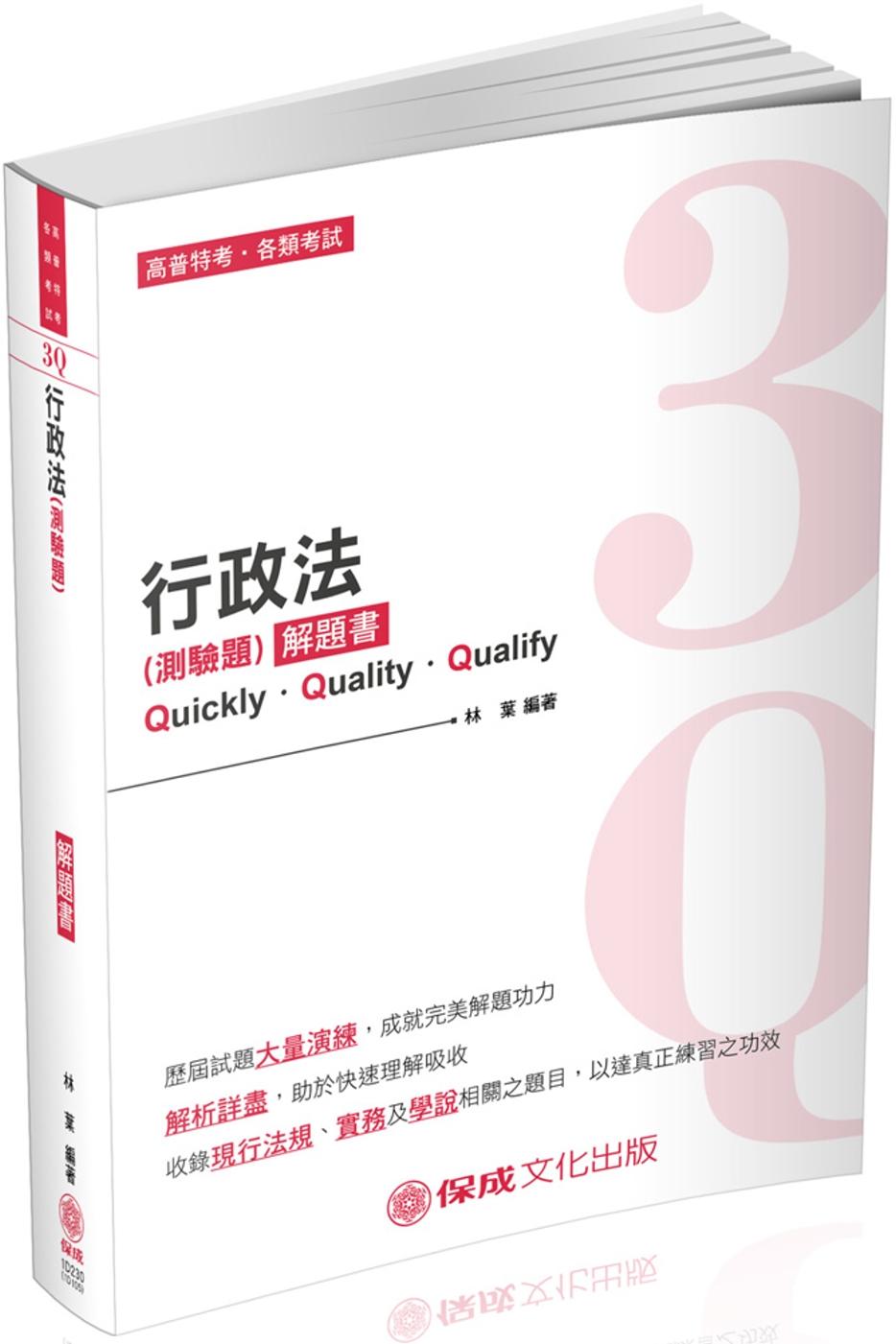 ◤博客來BOOKS◢ 暢銷書榜《推薦》3Q行政法(測驗題)解題書:2019高普考.三四等.各類特考(保成)