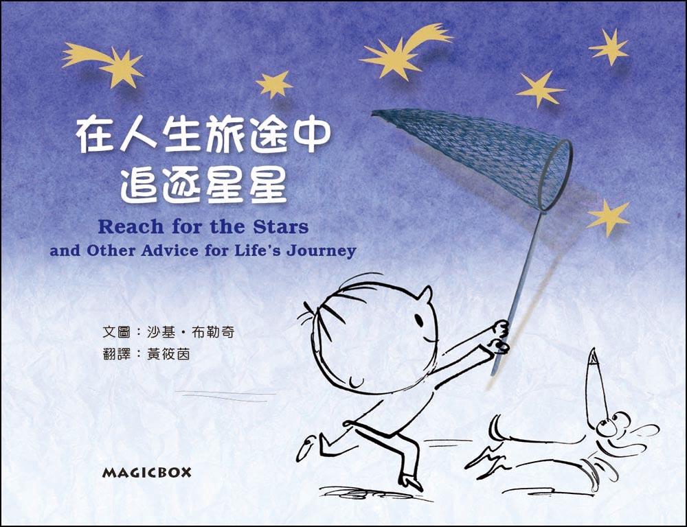 ◤博客來BOOKS◢ 暢銷書榜《推薦》在人生旅途中追逐星星(中英雙語)