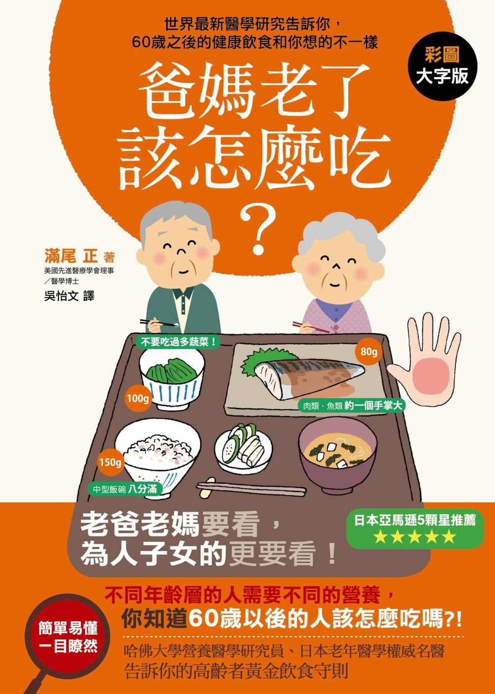 ◤博客來BOOKS◢ 暢銷書榜《推薦》爸媽老了該怎麼吃?:世界最新醫學研究告訴你,60歲之後的健康飲食和你想的不一樣!
