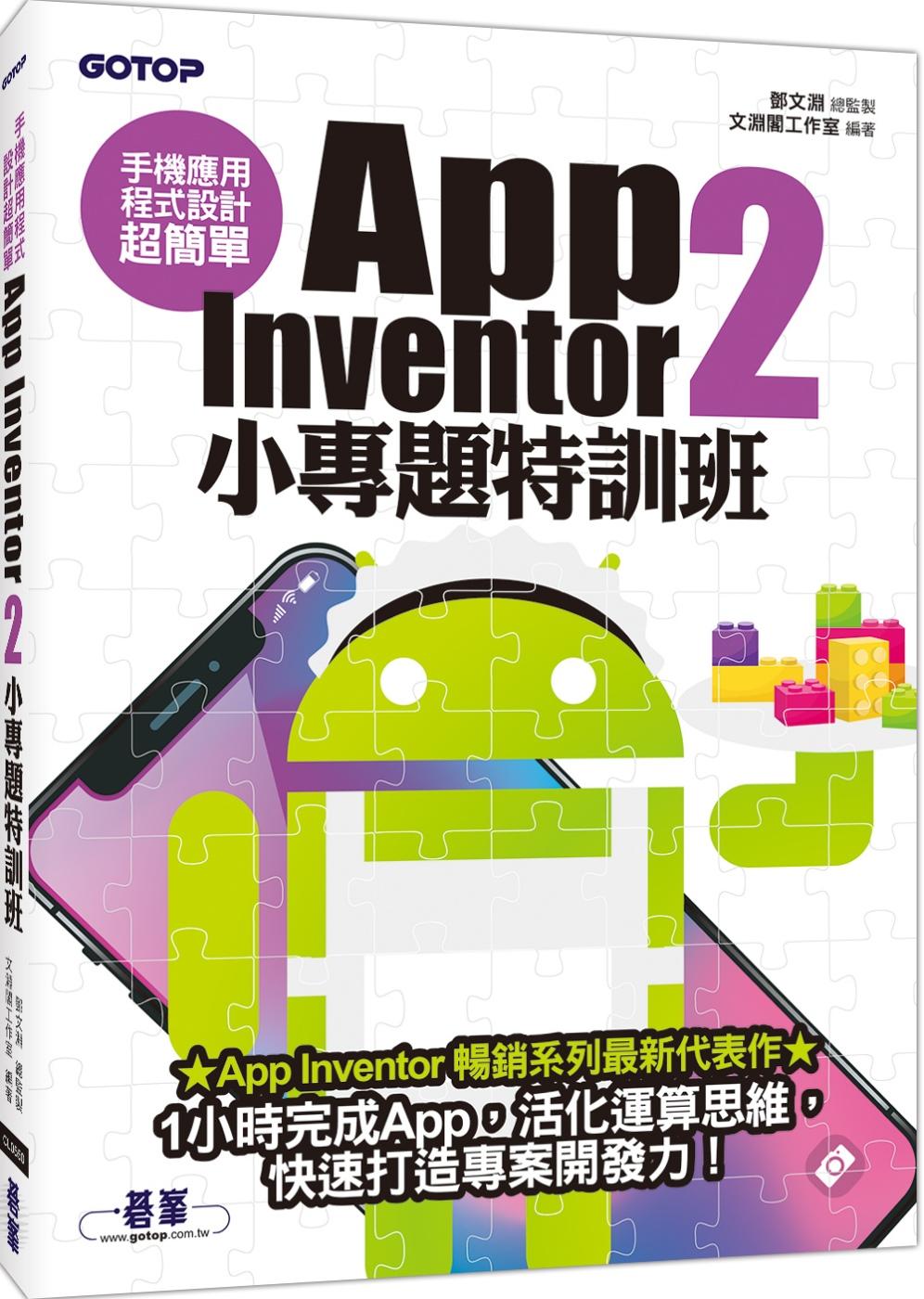 ◤博客來BOOKS◢ 暢銷書榜《推薦》手機應用程式設計超簡單:App Inventor 2小專題特訓班(附影音/範例/完整程式拼塊PDF)