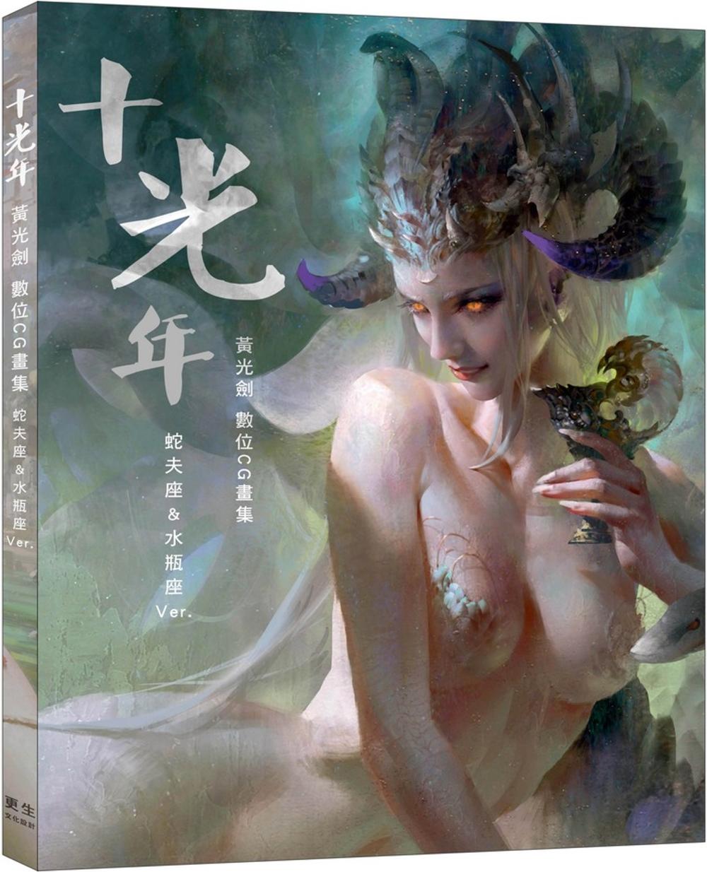 十光年 黃光劍數位CG畫集(星光珍藏版):附贈:蛇夫座&水瓶座Ver. 特製書衣