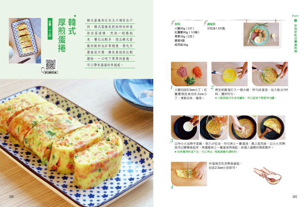 ◤博客來BOOKS◢ 暢銷書榜《推薦》小田太太的玩樂廚房:快速上桌,102道超簡單零失敗的美味料理(附QRcode影片)