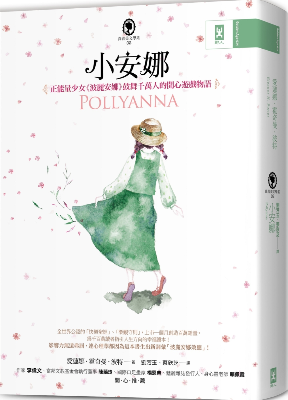 小安娜:正能量少女《波麗安娜》鼓舞千萬人的開心遊戲物語【真善美文學系2】