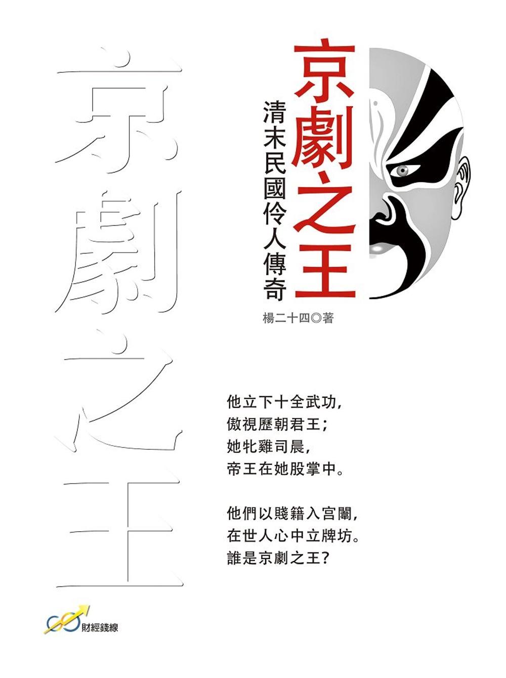 京劇之王:清末民國伶人傳奇
