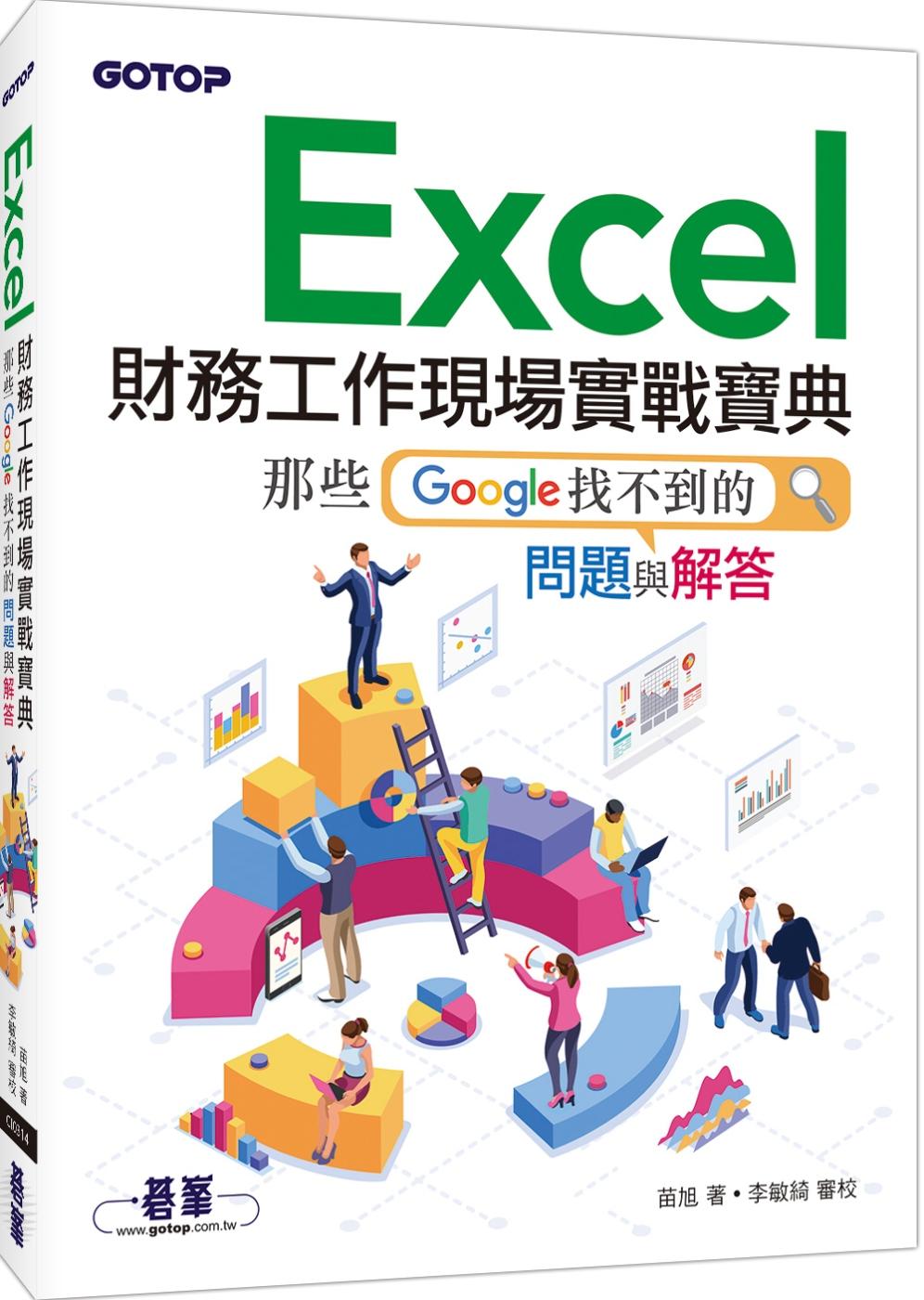 ◤博客來BOOKS◢ 暢銷書榜《推薦》Excel財務工作現場實戰寶典:那些Google找不到的問題與解答
