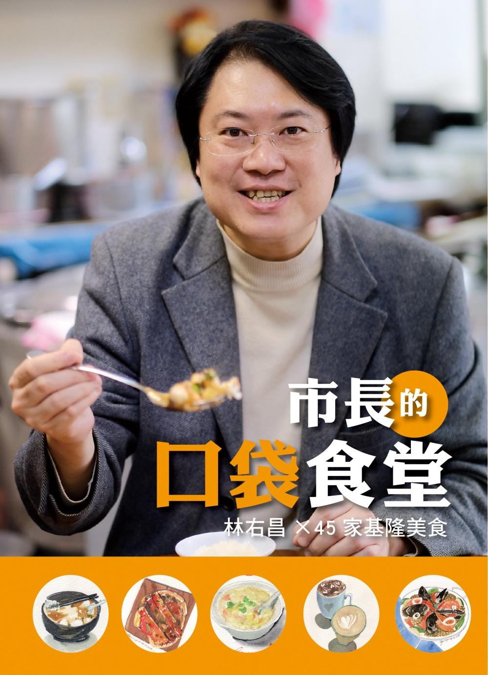 市長的口袋食堂:林右昌X45家...