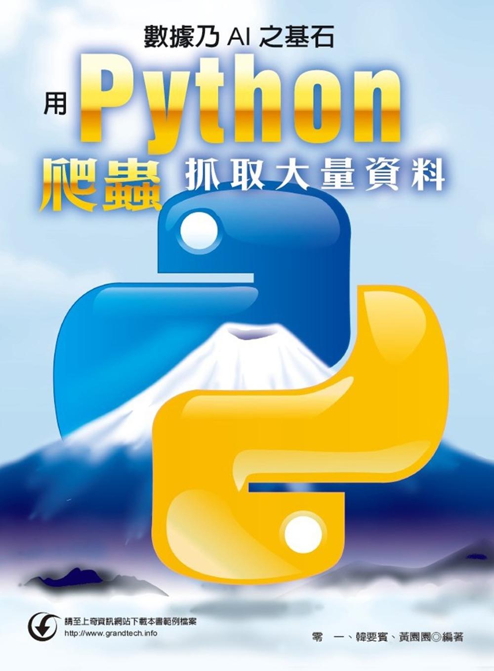 ◤博客來BOOKS◢ 暢銷書榜《推薦》數據乃AI之基石:用Python爬蟲抓取大量資料