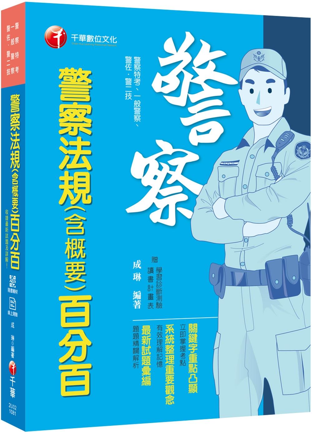 【金榜必備秘笈】警察法規(含概要)百分百 [警察特考、一般警察、警佐、警二技]〔收錄歷年考題〕