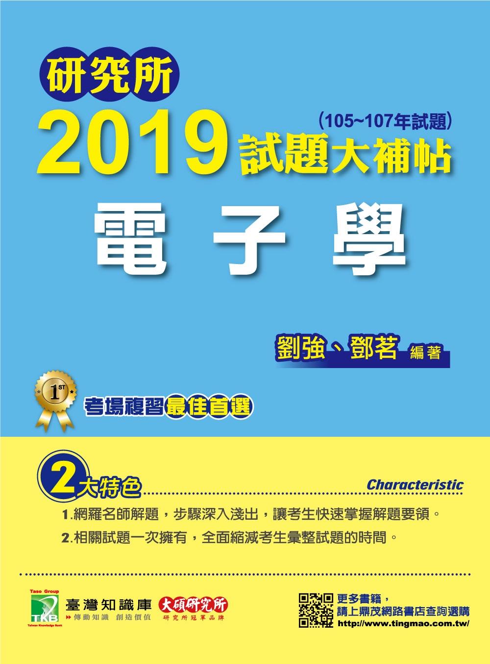 研究所2019試題大補帖【電子學】(105~107年試題)