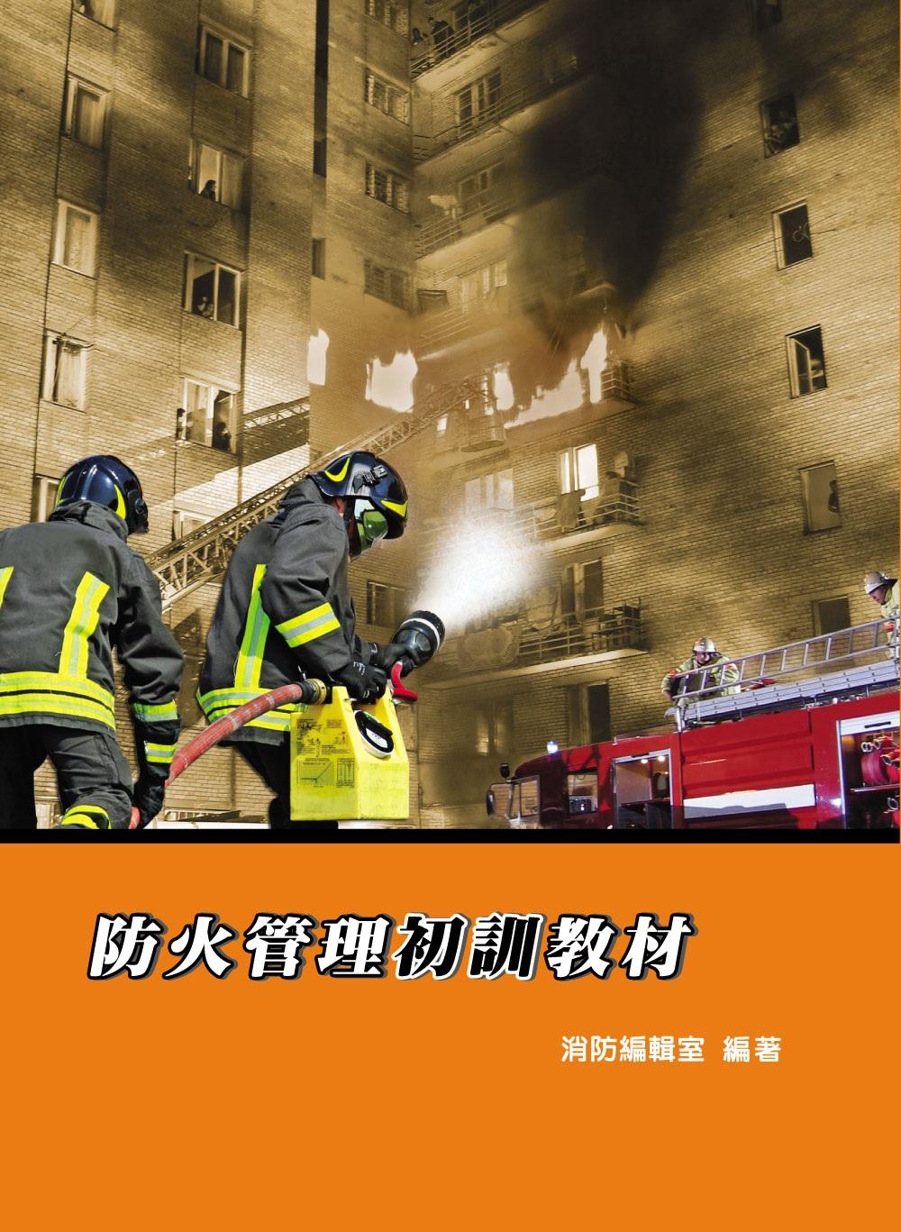 防火管理初訓教材(6版)