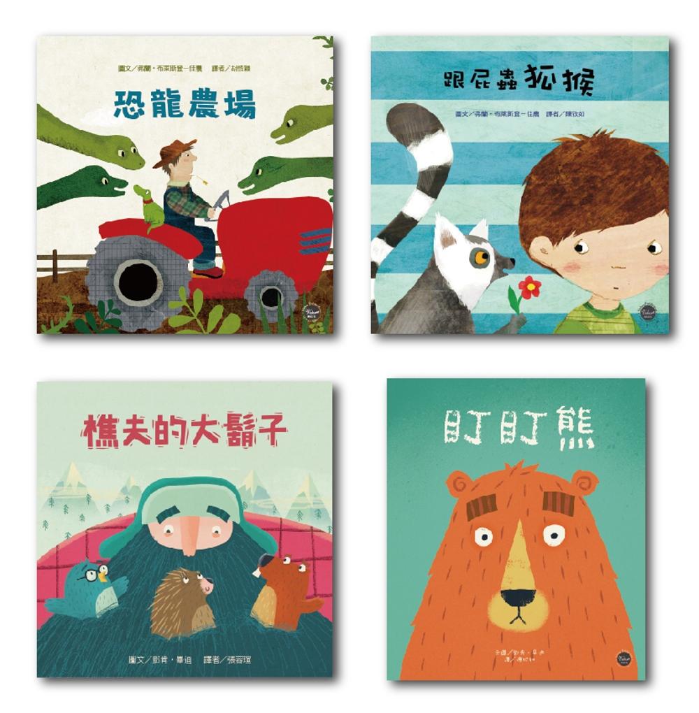 幼兒閱讀起步繪本套書(二)