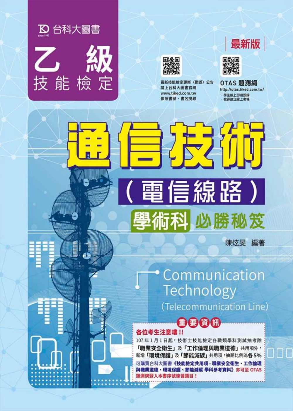 乙級通信技術(電信線路)學術科必勝秘笈(最新版)(附贈OTAS題測系統)
