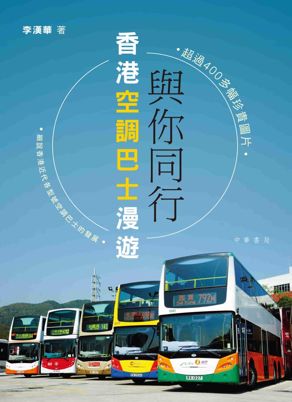 與你同行:香港空調巴士漫遊