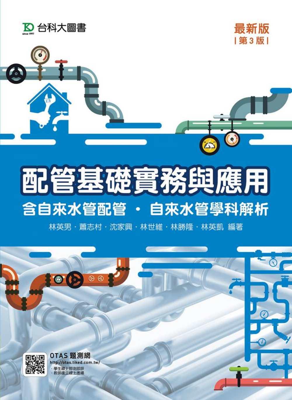 配管基礎實務與應用含自來水管配管‧自來水管學科解析最新版(第三版)