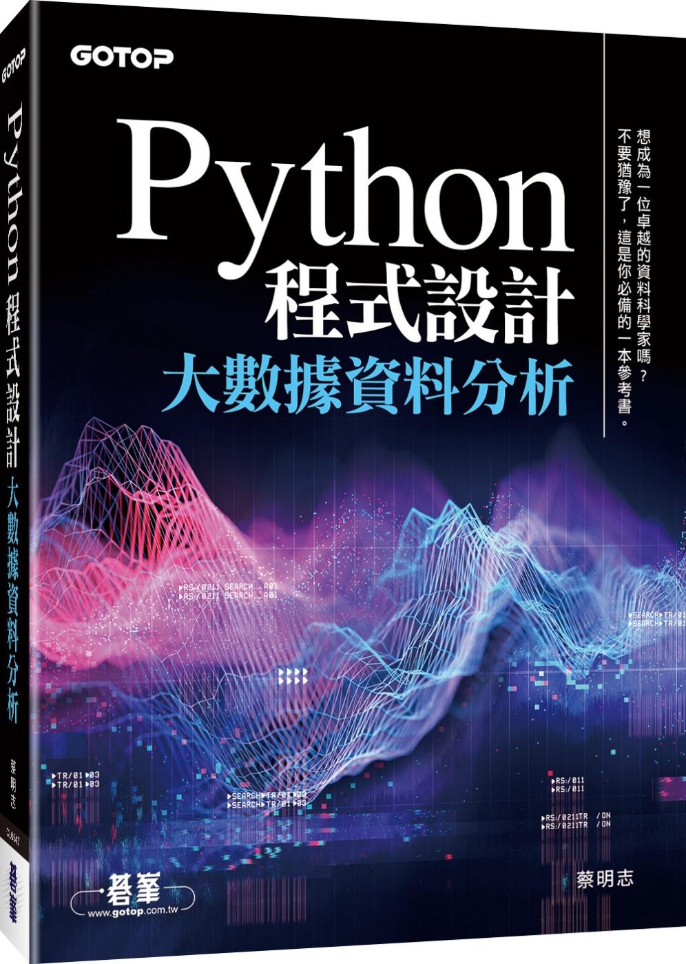 Python 程式設計:大數據...