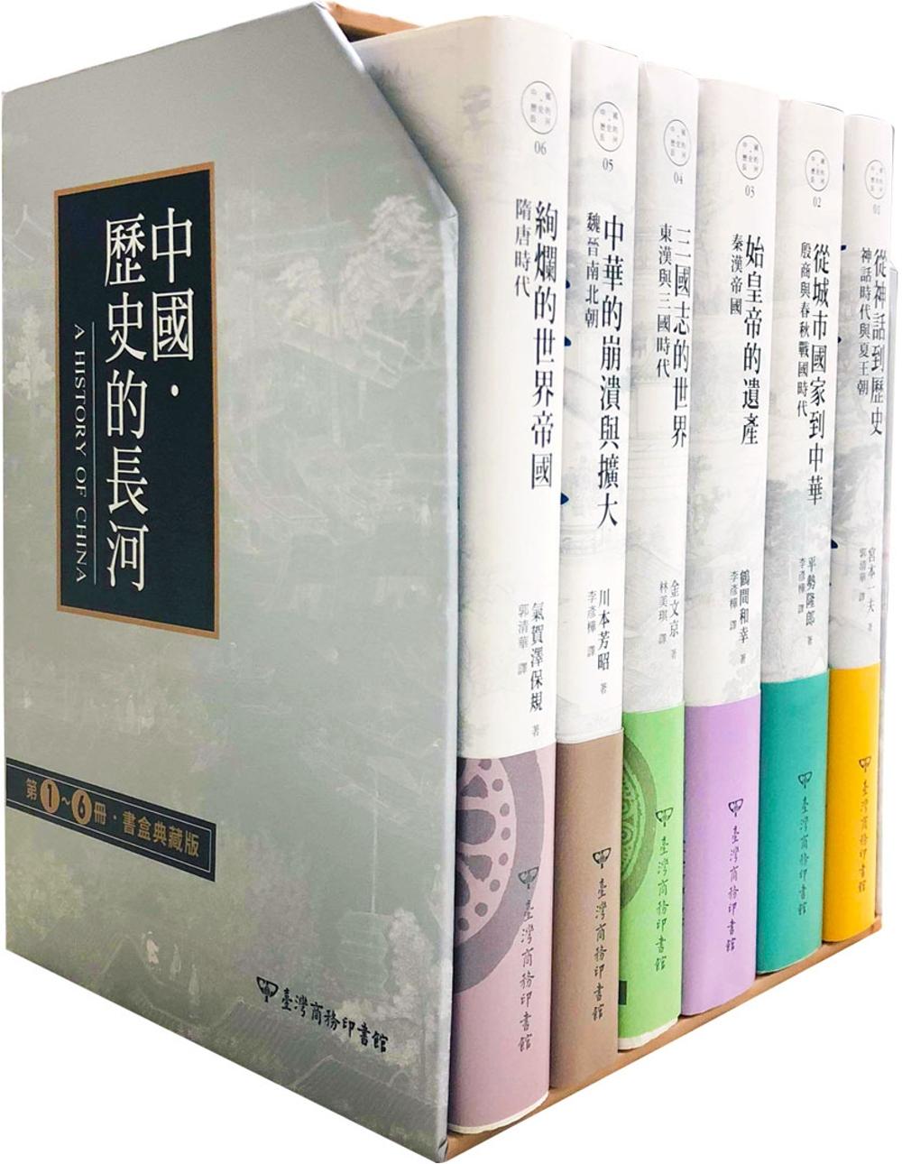 中國‧歷史的長河:第1~6冊書盒典藏版