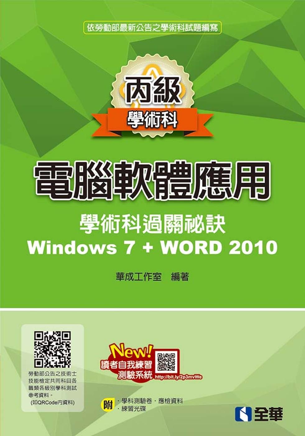 丙級電腦軟體應用學術科過關秘訣:Word 2010(2018最新版)(附應檢資料、學科測驗卷、範例光碟)