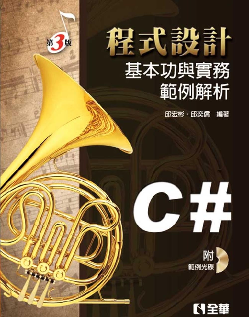 程式設計基本功與實務範例解析:使用C#(第三版)(附範例光碟)