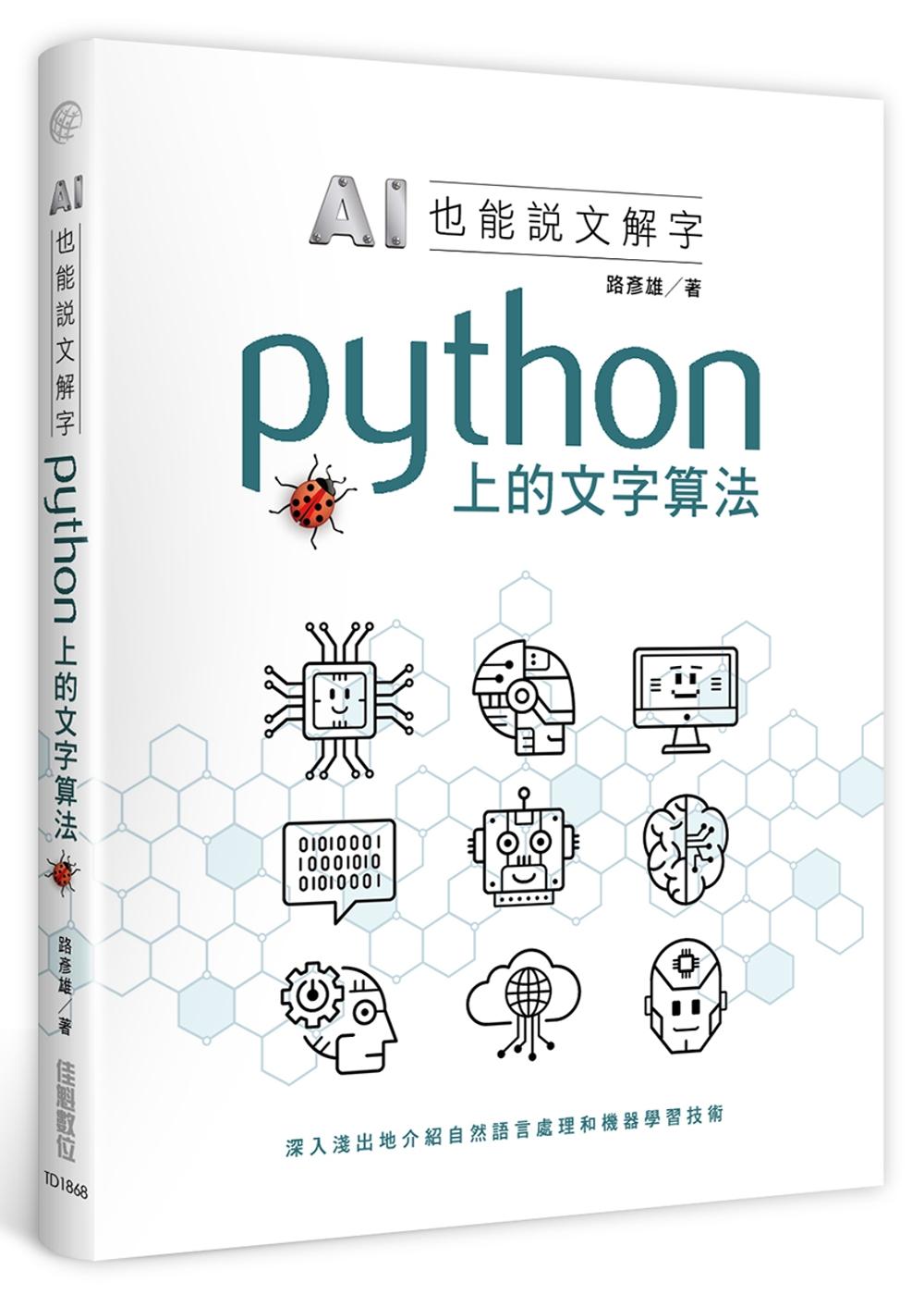 AI也能說文解字:Python...